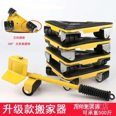 摩尚購物搬家神器家用利器多功能搬運移物工具家具移位器移床搬重物移動器 yK8z