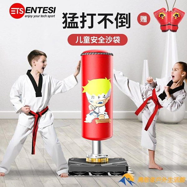 兒童拳擊沙袋家用小孩跆拳道拳擊訓練器材【勇敢者戶外】