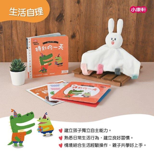 《 小康軒 》SMARTBOX 寶貝版 生活自理遊戲盒 (特別的一天) 東喬精品百貨