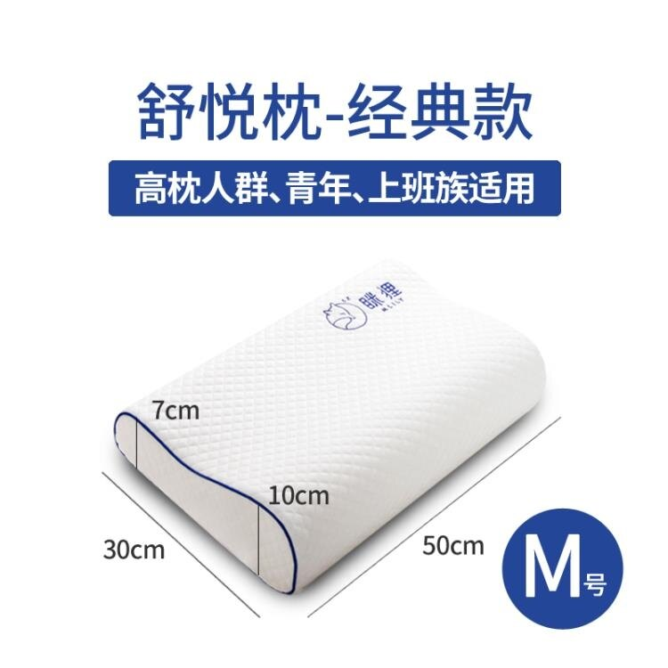 記憶枕頭 記憶棉枕頭助睡眠睡覺專用記憶枕芯學生單人雙人整頭護頸椎枕【幸福小屋】