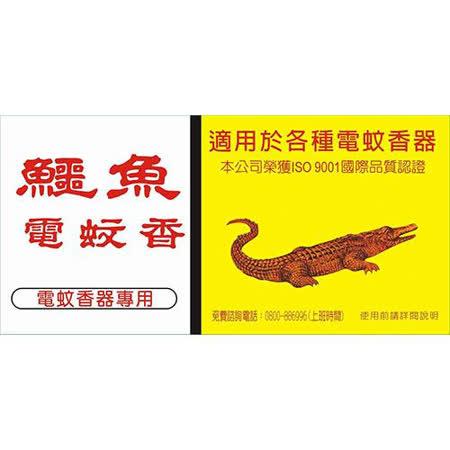 鱷魚電蚊香60片裝