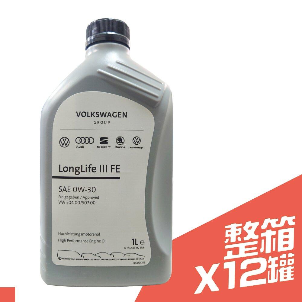 VOLKSWAGEN LONGLIFE III VW 0W30 長效型 機油 12罐/箱 箱購