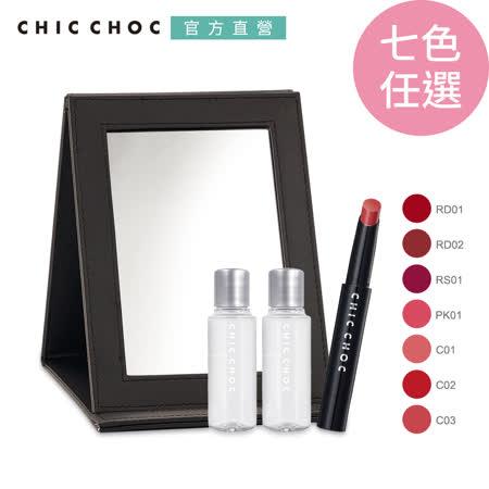 CHIC CHOC 百搭唇膏新春好運組