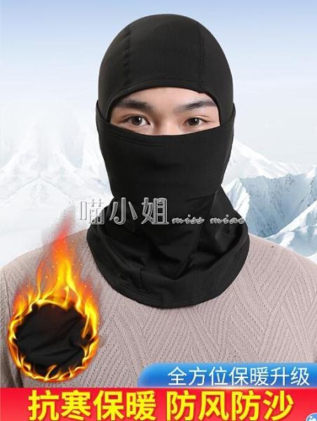 騎行面罩頭罩冬季騎車摩托護臉臉基尼裝備全臉防風防寒保暖頭套男 NMS喵小姐