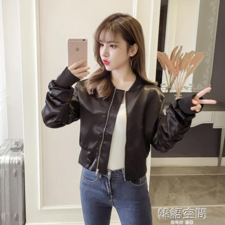 2020早秋女裝新款韓版短款夾克高腰棒球服女長袖修身氣質外套潮   全館八八折