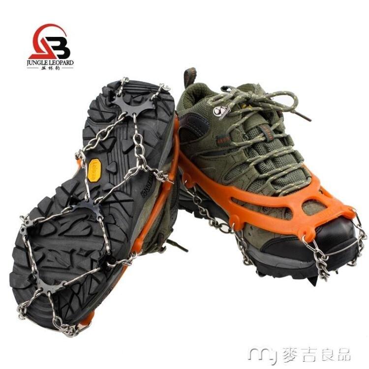 冰爪8齒防滑冰爪登山鞋附加器鞋鍊戶外登山防滑釘拉伸不發白
