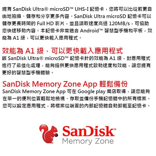 【公司貨】 SanDisk 512GB Ultra microSDXC TF UHS-I C10 A1 U1記憶卡