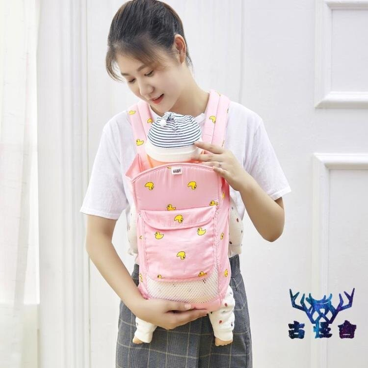 嬰兒背帶多功能前抱式前后兩用透氣網寶寶外出簡易