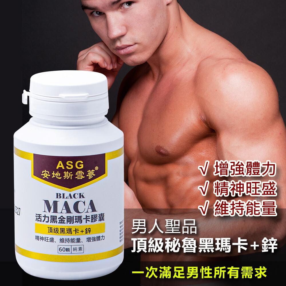 安地斯雪蔘 活力黑金剛瑪卡(秘魯黑瑪卡+鋅) (60顆/瓶) 男性保健品