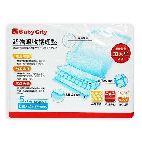 Baby City超薄吸收護理墊L加大型 5片/包