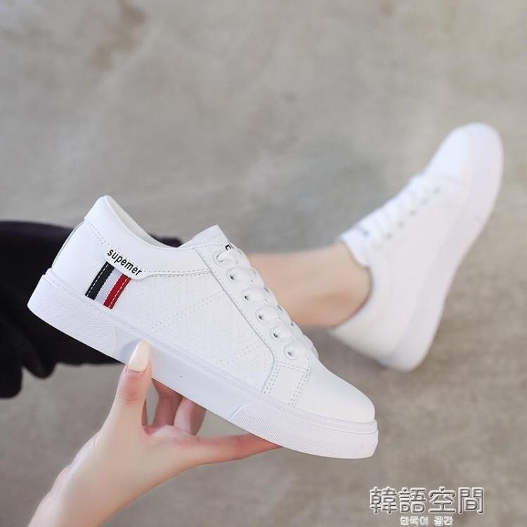 鞋子女2021新款休閒鞋百搭女鞋學生網面小白鞋春夏季平底網紅板鞋   全館八八折