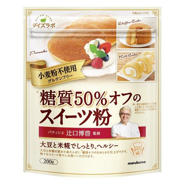 【江戶物語】Marukome 甜品蛋糕粉 200g 大豆米麴點心粉 鬆餅粉 蛋糕粉 甜點材料 點心粉 日本進口 年貨