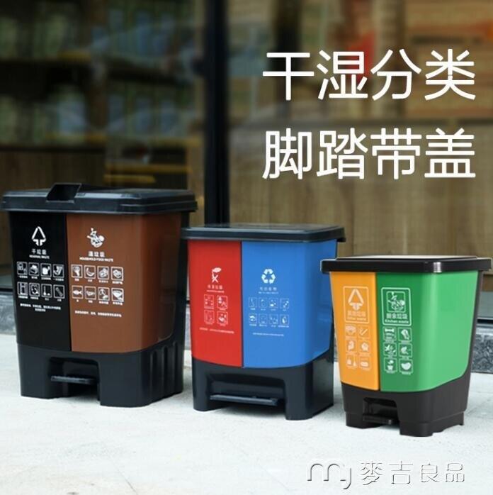 【618購物狂歡節】垃圾桶垃圾分類垃圾桶家用腳踩帶蓋廚房垃圾箱干濕分離戶外環衛大號雙桶