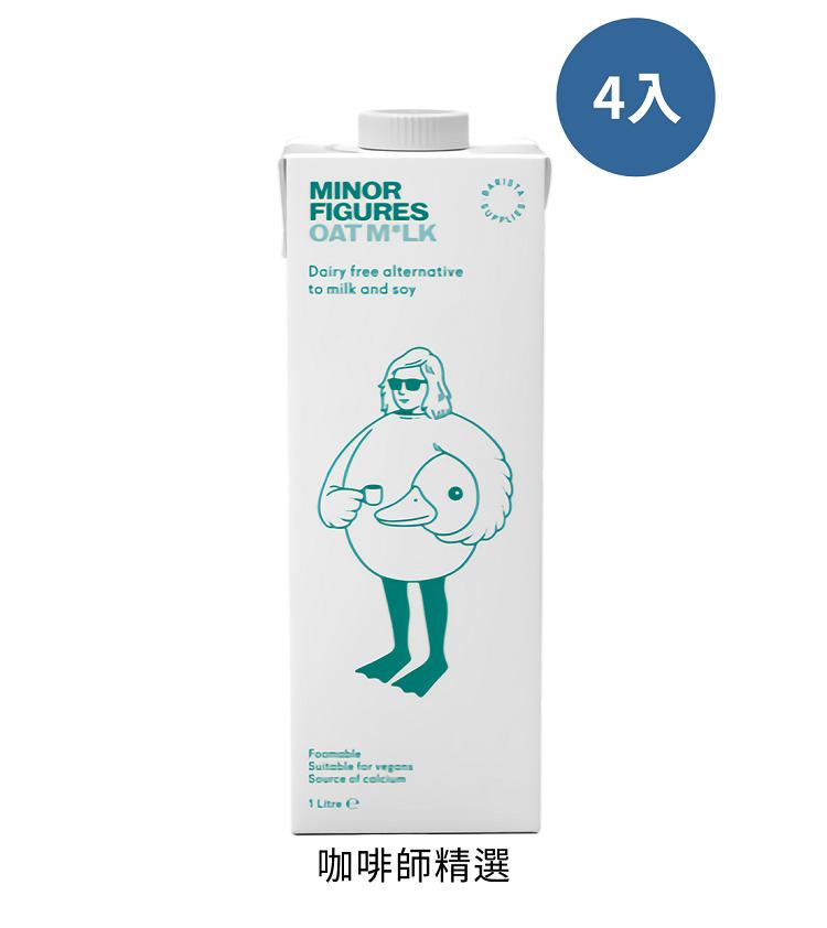 【Minor Figures 小人物】燕麥奶-咖啡師精選4入(1000ml)(全素)(超取)-1/22開始供貨