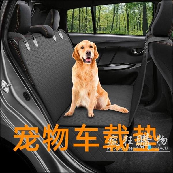 車載寵物墊 寵物車載墊后排座椅副駕駛狗狗車用窩中大型犬防髒坐車神器隔離墊T