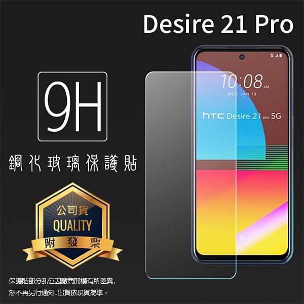 ◆HTC Desire 21 pro 5G 2QAG100 鋼化玻璃保護貼 9H 螢幕保護貼 鋼貼 鋼化貼 玻璃貼 玻璃膜 保護膜 手機膜