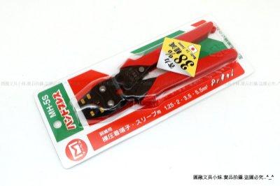 【圓融工具小妹】含稅 日本 MARVEL 省力型 壓著鉗 鋁管鉗 端子鉗 1.25-5.5mm 輕便型 MH-5S