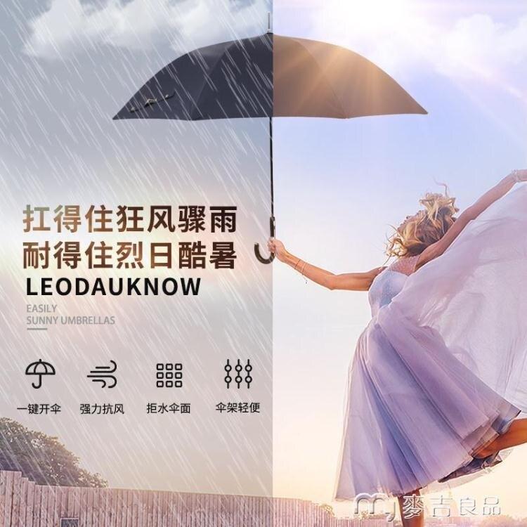 長柄傘日繫簡約長柄傘黑膠防曬晴雨兩用傘女遮陽傘防紫外線直柄自動雨傘