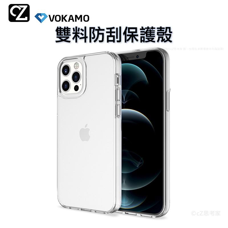 VOKAMO 雙料防刮保護殼 iPhone 12 Pro Max mini 手機殼 防摔殼 透明殼 思考家