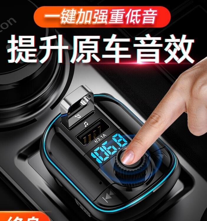 【618購物狂歡節】藍芽播放器車載MP3藍芽接收器汽車音樂U盤播放器通用多功能車用充電器