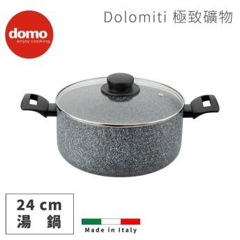 新春限定↘6折*【Domo】 義大利 Dolomiti 極致礦物不沾湯鍋(附蓋) 24cm