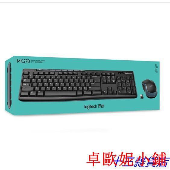 卓歐尼小鋪羅技(Logitech)MK275 MK270 MK220 K315無線鍵鼠套裝國行3年質保雜貨
