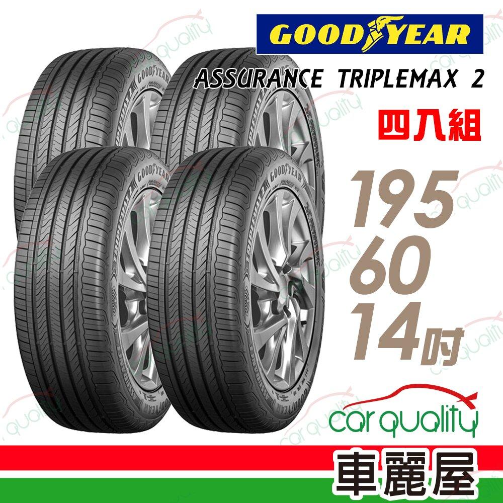 【固特異】ASSURANCE TRIPLEMAX 2 ATM2 溼地操控性能輪胎_四入組_195/60/14(車麗屋)