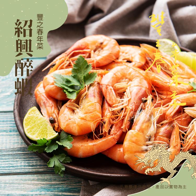 【豐之春年菜】紹興醉蝦