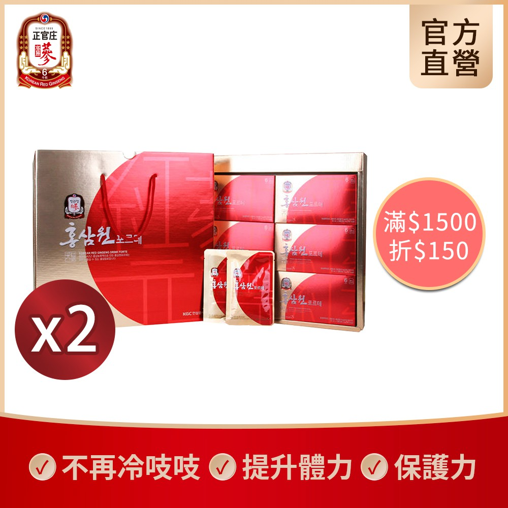 正官庄 高麗蔘元Forte(50mlx30包)x2盒│官方旗艦館