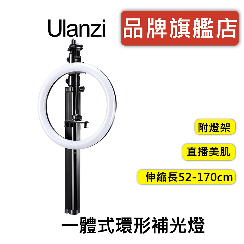 Ulanzi 一體式環形補光燈 美顏 直播 二合一 輕巧好帶 170公分 可調色溫