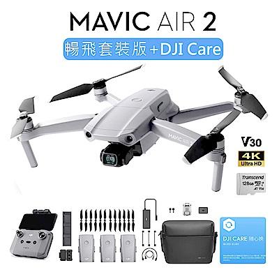 DJI MAVIC AIR 2 摺疊航拍機 暢飛套裝版+DJI Care 隨心換+128G記憶卡 (聯強公司貨)