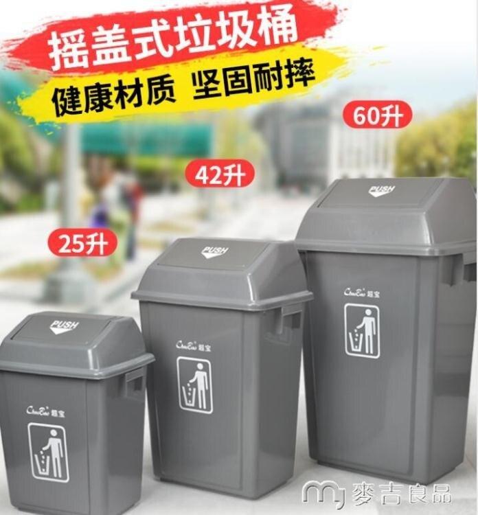 垃圾桶搖蓋帶蓋有蓋垃圾桶大號戶外商用家用廚房垃圾箱餐飲醫療衛生間