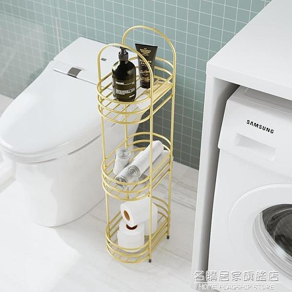 衛生間防水置物架洗手間夾縫落地式收納柜浴室馬桶邊側柜廁所收納 NMS名購新品