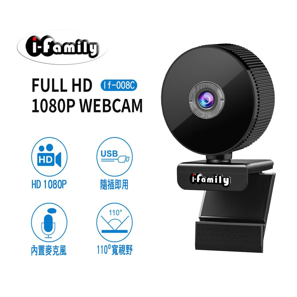 【宇晨I-Family】1080P USB隨插即用廣角視訊對焦鏡頭網路攝影機IF-008C