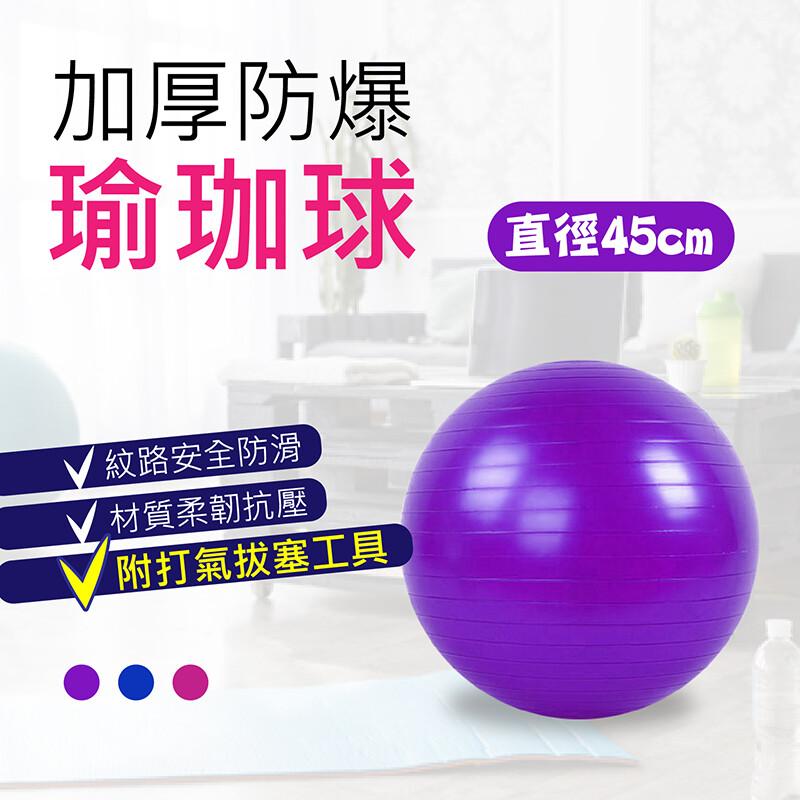 sgs認證45cm瑜珈球瑜珈墊 瑜珈球 遊戲墊 地墊 軟墊 防滑墊 健身墊 阻力帶彈力球