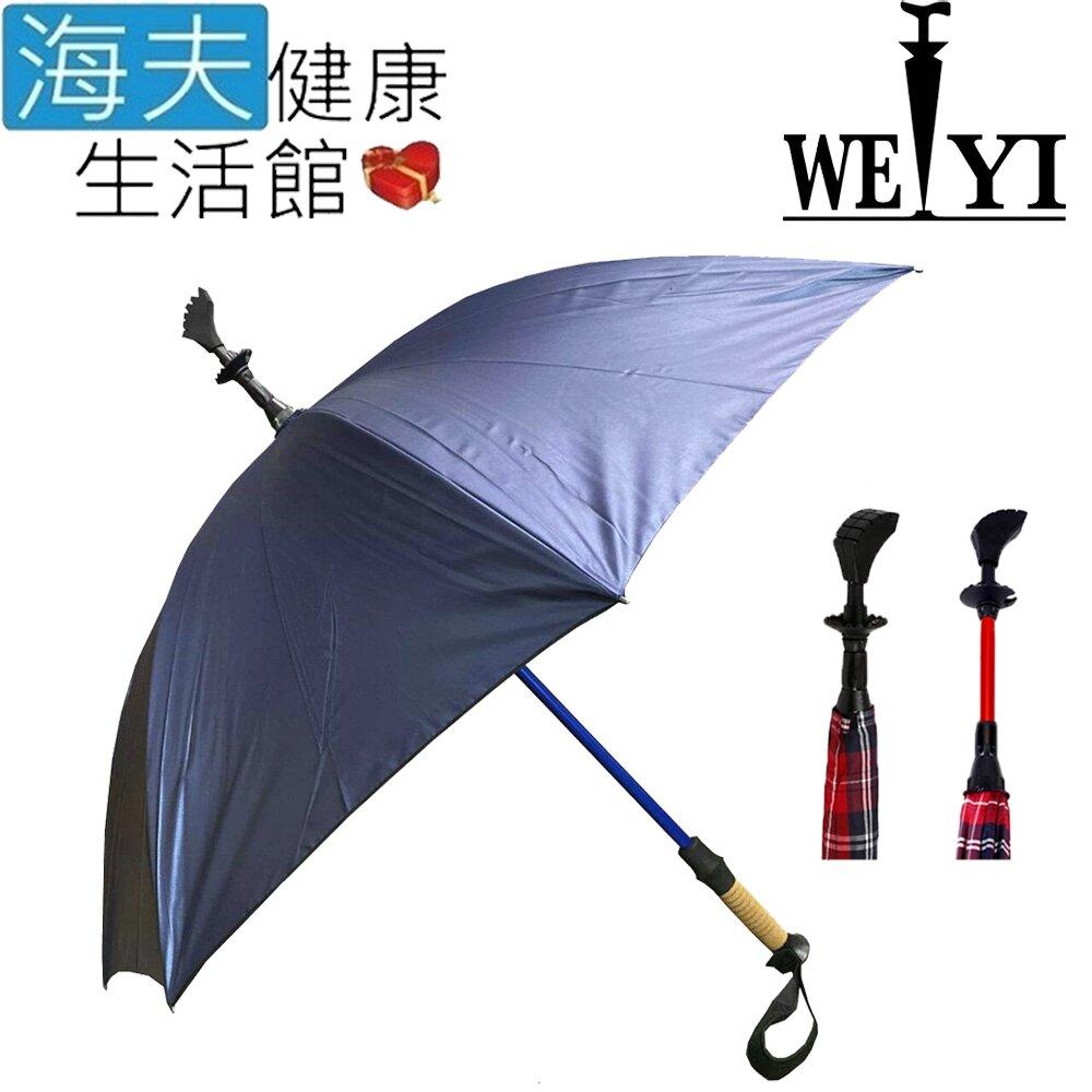 海夫健康生活館 Weiyi 志昌 降溫款 兩用式 健走傘 登山傘 蔚藍(JCSU-E02)