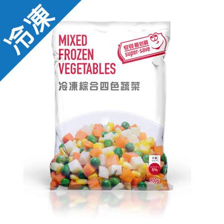 最划算冷凍綜合四色蔬菜900G