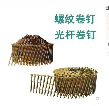 螺紋卷釘光杆卷釘 盤釘包裝箱卷釘託盤釘卷釘槍專用卷釘