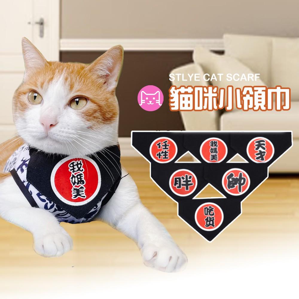 《橙花寵物》寵物領巾 貓咪領巾 寵物三角巾 口水巾 領巾 狗狗圍巾 後綁帶式