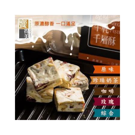 饗得美 原味/玫瑰/咖啡/珍奶/綜合牛軋千層酥 口味任選X8盒