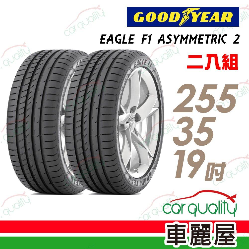 【固特異】EAGLE F1 ASYMMETRIC 2 ROF AY2R 高性能失壓續跑輪胎_二入組_225/35/19(車麗屋)