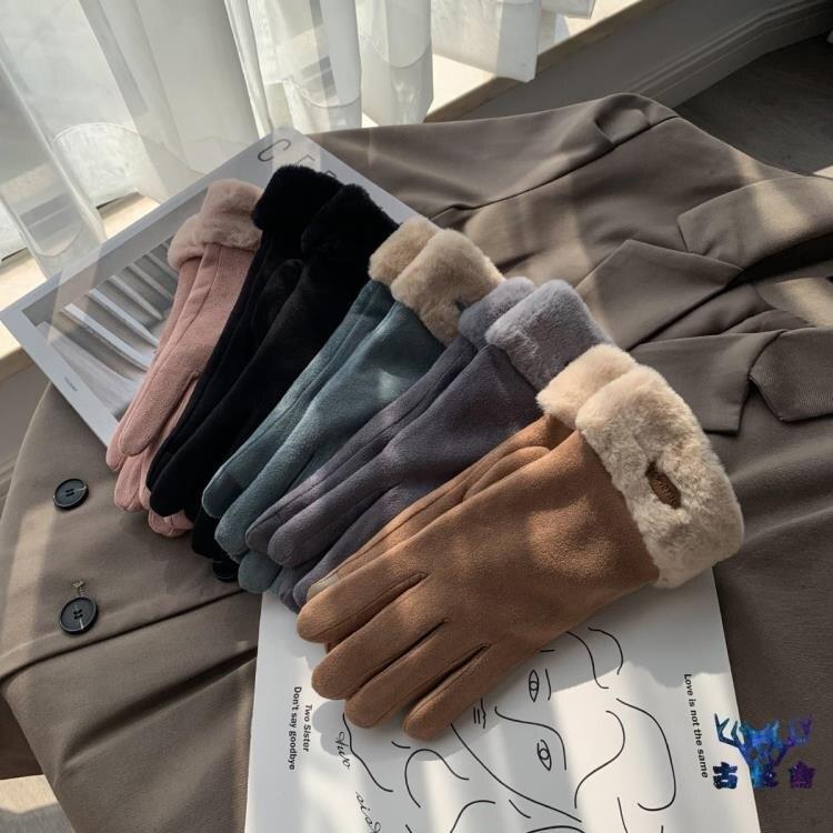 手套秋冬天女麂皮加絨加厚觸屏保暖手套防風