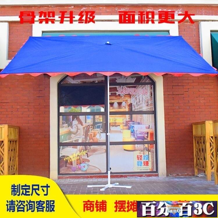 遮陽傘 太陽傘遮陽傘戶外擺攤斜傘店鋪長四方形大傘雨棚庭院傘門面斜坡傘