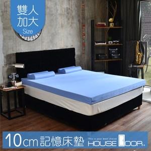House Door 大和抗菌防螨布套 10cm記憶床墊-雙大6尺(天空藍)