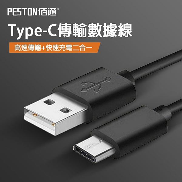 佰通 Type-C數據線 USB3.1 M10/G5 /華碩3/Note7/XZ 手機充電線 傳輸線【I44】