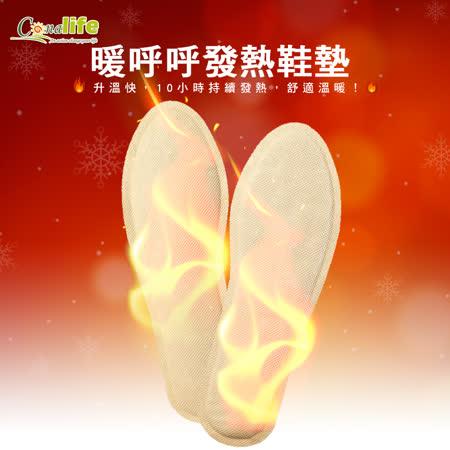 [Conalife]  戶外室內驅寒神器自發熱溫暖鞋墊 (16雙)