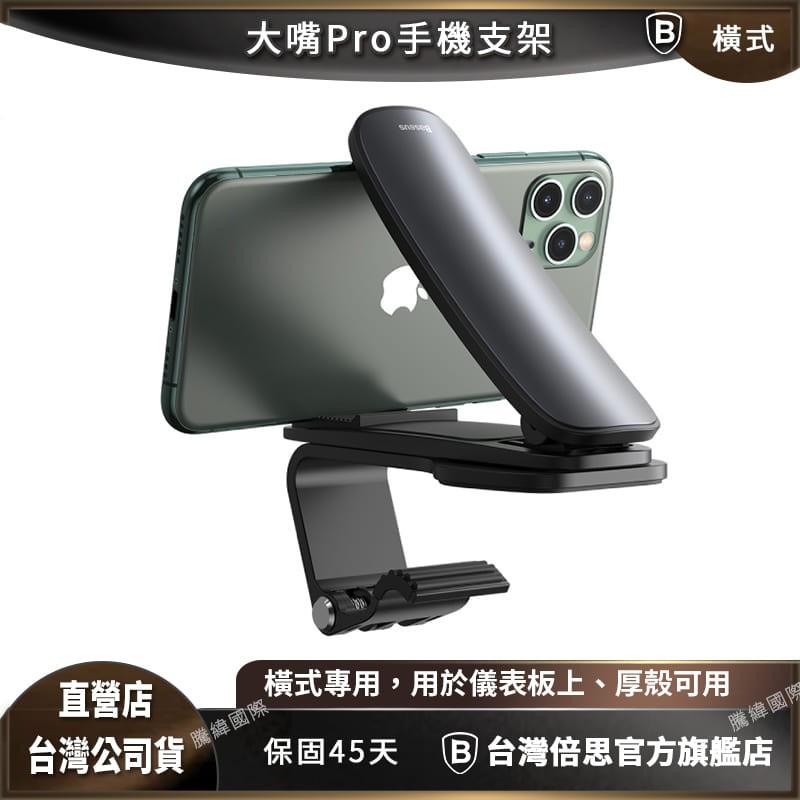 【台灣倍思】大嘴Pro車載支架 車用支架 手機架 車載支架