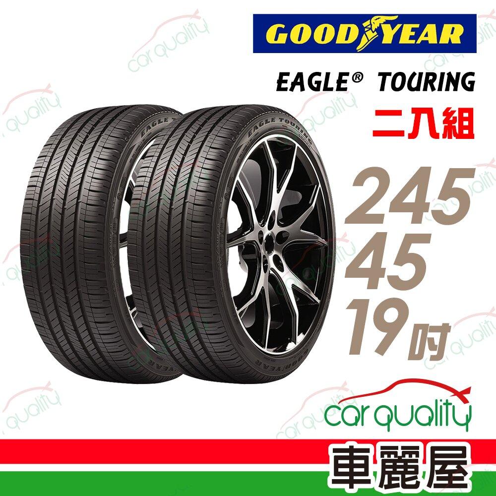 【固特異】EAGLE TOURING TUR 安靜舒適輪胎_二入組_245/45/19(車麗屋)