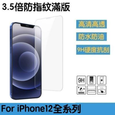 【高清高透光-全透滿版】3.5倍防指紋 9H 玻璃貼 iPhone11 Pro XS Max XS XR 螢幕保護貼
