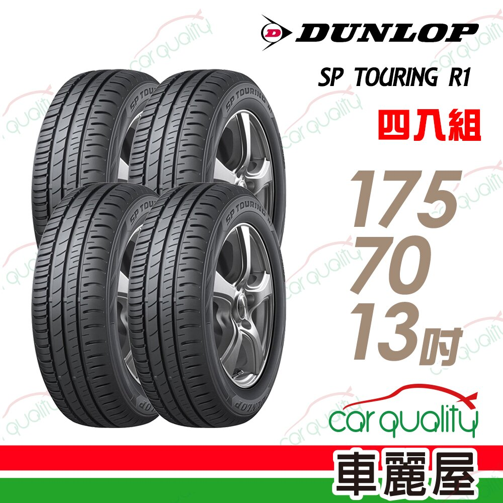 【登祿普】SP TOURING R1 SPR1 省油耐磨輪胎_四入組_175/70/13(車麗屋)